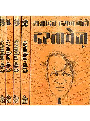 दस्तावेज़ (सआदत हसन मंटो) -The Collected Works of Saadat Hasan Manto (Set of 5 Volumes)