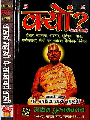 क्यों?: Why? (Set of 2 Volumes)
