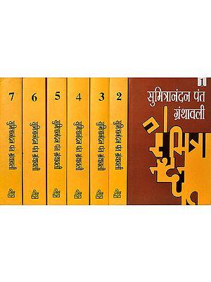 सुमित्रानंदन पंत ग्रन्थावली: The Complete Works of Sumitranandan Pant (Set of 7 Volumes)