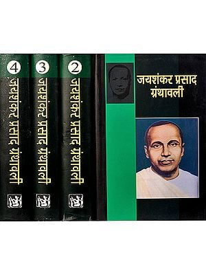 जयशंकरप्रसाद ग्रन्थावली: The Complete Works of Jai Shanker Prasad (Set of 4 Volumes)