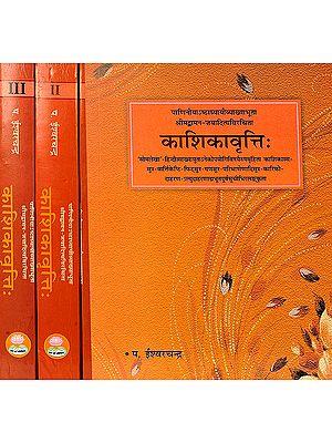 काशिकावृत्ति (संस्कृत एवम् हिन्दी अनुवाद) -A Commentary on Panini's Astadhyayi (Set of 3 Volumes)