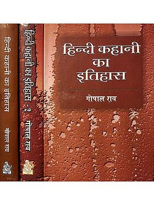 हिन्दी कहानी का इतिहास: The History of the Short Story in Hindi(Set of 3 Volumes)