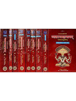 व्याकरणमहाभाष्यम् (संस्कृत एवम् हिन्दी अनुवाद) - Vyakarana Mahabhashyam (Set of 9 Volumes)