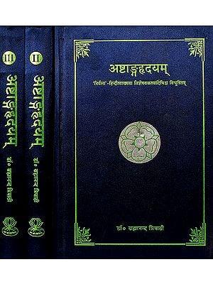 अष्टांगह्र्द्यम (संस्कृत एवम् हिन्दी अनुवाद) -  Astanga Hrdayam of Vagbhata  (Set of 3 Volumes)