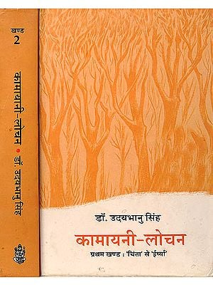 कामायनी लोचन: The Most Exhaustive Commentary on Jai Shanker Prasad's Kamayani (Set of 2 Volumes)