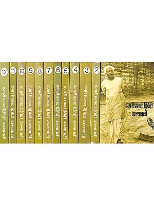 हज़ारीप्रसाद द्विवेदी ग्रन्थावली: The Complete Works of Hazari Prasad Dwivedi (Set of 12 Volumes)
