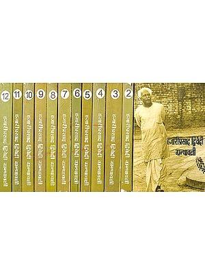 हज़ारीप्रसाद द्विवेदी ग्रन्थावली: The Complete Works of Hazari Prasad Dwivedi (Set of 12 Volumes)