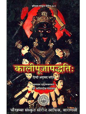 कालीपूजापध्दति (संस्कृत एवम् हिन्दी अनुवाद) - The Method of Worshipping Goddess Kali