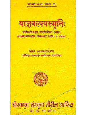 याज्ञवल्क्यस्मृति: Yajnavalkya Smrti with Two Commentaries