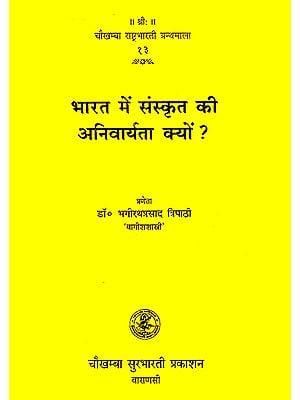 भारत में संस्कृत की अनिवार्यता क्यों?: Why is Sanskrit Neccessary for India?