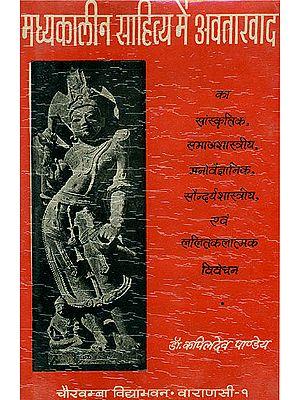मध्यकालीन  साहित्य में अवतारवाद: Concept of Avatar in Medieval Indian Literature - A Rare Book