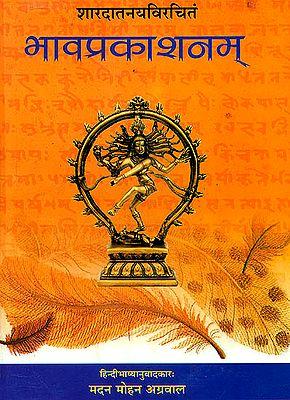 भावप्रकाशनम् (संस्कृत एवम् हिन्दी अनुवाद) - Bhava Prakasanam of Saradatanaya
