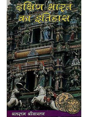 दक्षिण भारत का इतिहास: The History of South India