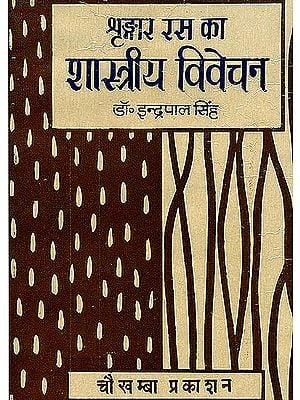 श्रंगार रस का शास्त्रीय विवेचन: Sringara Rasa - A Classical Analysis (An Old Book)