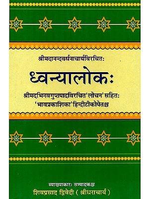 ध्वन्यालोक (संस्कृत एवम् हिन्दी अनुवाद) - Dhvanyaloka