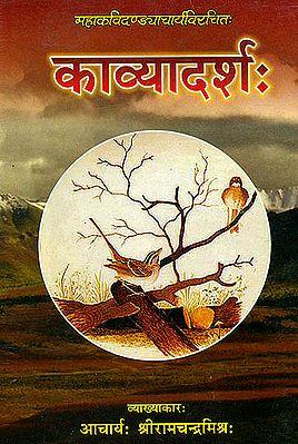 काव्यादर्श (संस्कृत एवम् हिन्दी अनुवाद) - Kavyadarsha of Mahakavi Dandi