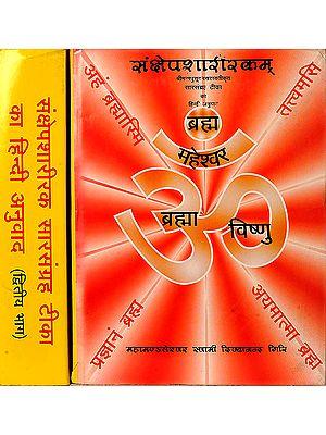 संक्षेपशारीरकम् (संस्कृत एवम् हिन्दी अनुवाद) - Sankshepasharirkam (Set of 2 Volumes)