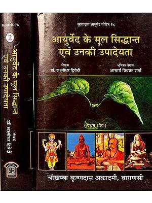 आयुर्वेद के मूल सिध्दान्त एवम् उनकी उपादेयता: The Basic Principles of Ayurveda and Their Utility (Set of 2 Volumes)
