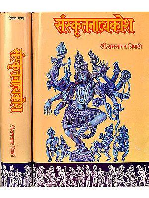 संस्कृतनाट्यकोश: Sanskrit Natya Kosha (Set of 2 Volumes)