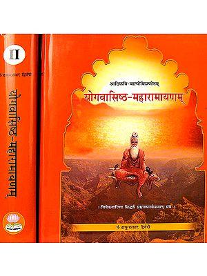 योगवासिष्ठ महारामायणम् (संस्कृत एवम् हिन्दी अनुवाद) - Yoga Vasistha (Set of 2 Volumes)