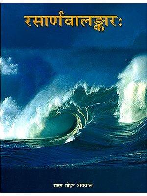 रसार्णवालंकार (संस्कृत एवम् हिन्दी अनुवाद) - Rasarnavalamkara of Prakasavarsa