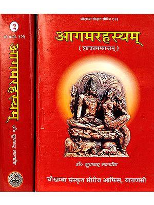 आगमरहस्यम् (संस्कृत एवम् हिन्दी अनुवाद) - Agama Rahasyam (Set of 2 Volumes)