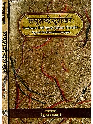 लघुशब्देन्दुशेखर (संस्कृत एवम् हिन्दी अनुवाद) - Laghu Shabdendu Shekhara (Set of 2 Volumes)