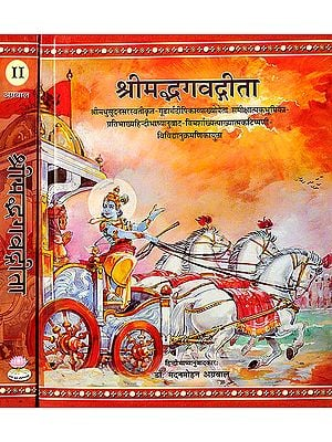 श्रीमद्भगवद्गीता (संस्कृत एवम् हिन्दी अनुवाद) - Bhagavad Gita with the Commentary of Madhusudan Saraswati (2 Volumes Set)