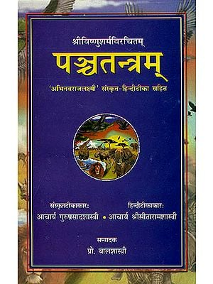 पञ्चतन्त्रम् (संस्कृत एवम् हिन्दी अनुवाद) - The Complete Panchatantra