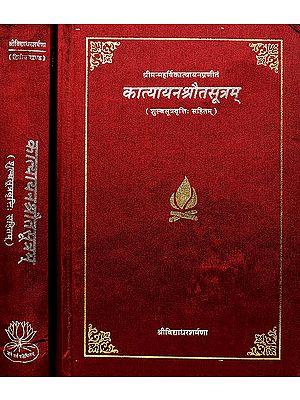 कात्यायनश्रौतसुत्रम्: The Srautasutra of Katyayana (Set of  2 Volumes)