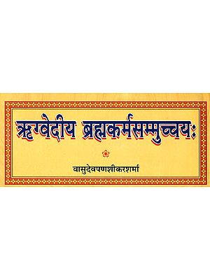 ऋग्वेदीय ब्रह्मकर्मसम्मुच्चय: Rigvediya Brahma Karma Samuchchaya