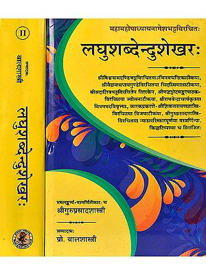 लघुशब्देन्दुशेखर: Laghu Shabdendu Shekhara (Set of 2 Volumes)