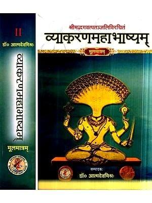 व्याकरणमहाभाष्यम्: Vyakarana Mahabhashyam - Set of 2 Volumes