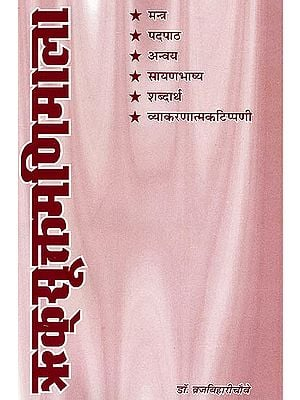 ऋक्सूक्तमणिमाला (संस्कृत एवम् हिन्दी अनुवाद) - A Collection of Suktas From the Rigveda with Detailed Explanation
