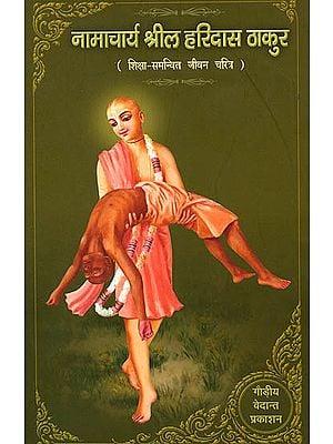नामाचार्य श्रील हरिदास ठाकुर (शिक्षा समन्वित जीवन चरित्र) - Namacharya Shri Haridas Thakur
