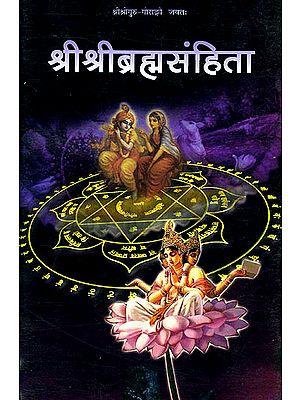 श्रीश्रीब्रह्मसंहिता: Shri Shri Brahma Samhita