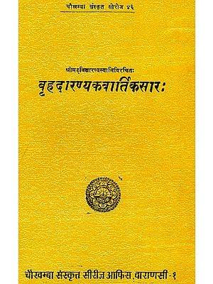 बृहदारण्यकवार्तिकसार: Brhadaranyakavartikasara of Vidyaranya Swami