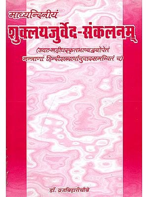 शुक्लयजुर्वेद संकलनम्: Collection of Mantras from the Shukla Yajurveda with Detailed Explanation of Ancient Commentaries