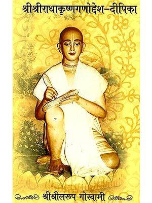 श्रीश्रीराधाकृष्णगणोद्देश दीपिका संस्कृत एवम् हिन्दी अनुवाद) - Shri Shri Radha Krishna Ganoddesha Dipika