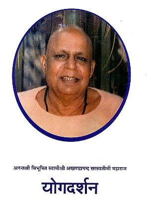 योगदर्शन: Yoga Darshana
