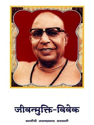जीवन्मुक्ति विवेक: Discourses on Jivan Mukti Viveka