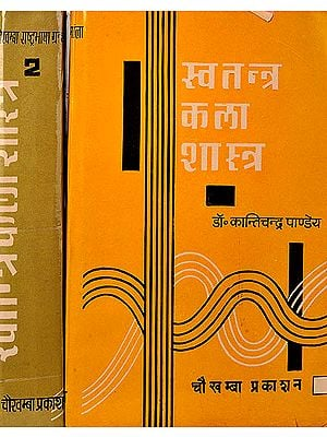स्वतन्त्र कला शास्त्र: Indian and Western Aesthetics (Set of 2 Volumes) - An Old Book