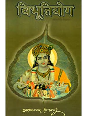 विभूतियोग: Vibhuti Yoga - Detailed Discourses on the 10th Chapter of the Bhagavd Gita