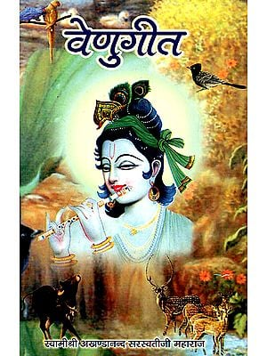 वेणुगीत: Discourses on the Venu Gita of the Shrimad Bhagavatam