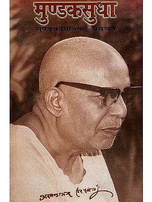 मुण्डकसुधा (मुण्डकोपनिषद् प्रवचन) - Mundaka Sudha (Discourses on the Mundaka Upanisad)