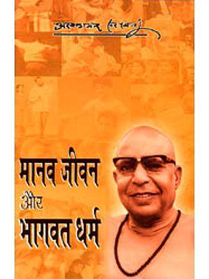 मानव जीवन और भागवत धर्म: Human life and Bhagavat Religion