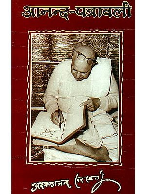 आनन्द पत्रावली: Letters of Pujya Swami Akhandananda Saraswati
