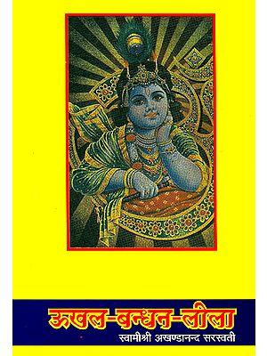ऊखल बन्धन लीला: Discourses by Swami Akhandananda Saraswati