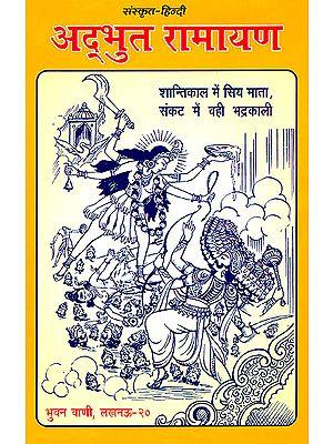 अद्भुत रामायण: Adbhuta Ramayana (Different Ramayanas of India)