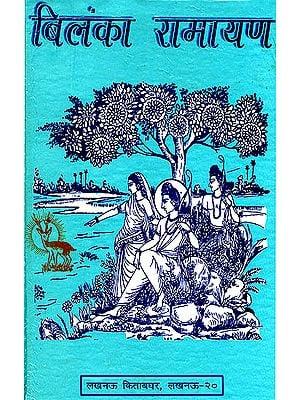 बिलंका रामायण: Bilanka Ramayana (Different Ramayanas of India)
